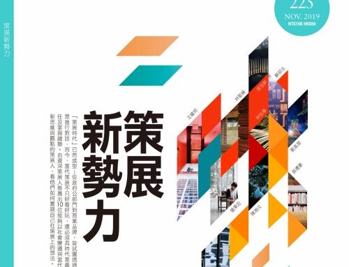 漂亮家居 no.225|居家佈置特別企劃 by FIFI DECO