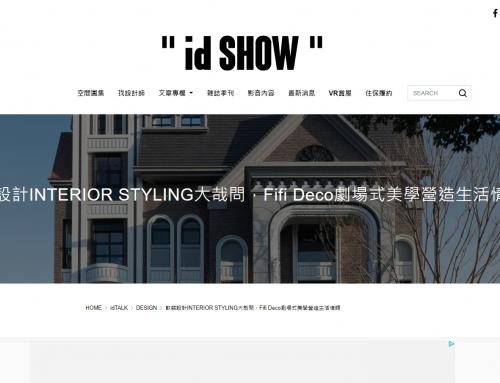 id SHOW|軟裝設計INTERIOR STYLING大哉問,Fifi Deco劇場式美學營造生活情調